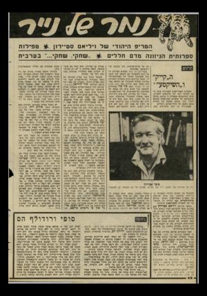העולם הזה - גליון 2295 - 26 באוגוסט 1981 - עמוד 63 | ה ט רי פ ס פ רו תי ת הניזונ ה תרגום ה״קייק״ ו״השיקסע״ י הספרות האמריקאית האמיתית אינה זוכה לעדנה רבה של תרגומים לעברית. עיקר התרגומים מספרות זו מנותב בכיוון