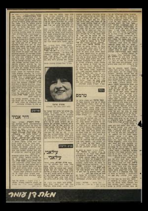 העולם הזה - גליון 2295 - 26 באוגוסט 1981 - עמוד 64 | במיסגרת העיסוק האידיאולוגי עם העיון הג׳נוסייד (רצודעם) אין סטיירון מתחסד, והוא מביא את רקעה של סופי., כרקע של משפחה אנטישמית פולנית טיפוסית, או כמאמר סופי על