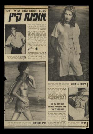 העולם הזה - גליון 2295 - 26 באוגוסט 1981 - עמוד 65 | בשבוע הא וכנה מנסה יש ראל ל מכור שוו נגד מים, בצירוף חזיה בגוונים תואמים ובלוזון בפסים. מיכנסי ברמודה עם שרוך קשירה מתחת לחגורה ומתניה בדוגמת כותונת גברית,