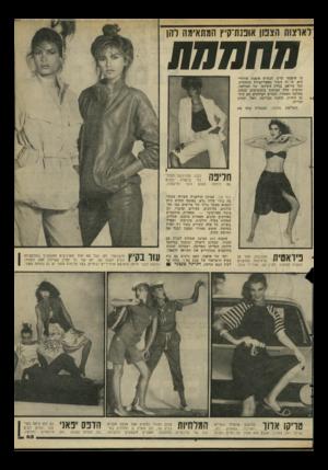 העולם הזה - גליון 2295 - 26 באוגוסט 1981 - עמוד 66 | ׳לארצות הצפון אופנת־קיץ המתאימה להן קו אופנתי חדש, הנקרא אופנת שודדי- הים. קו זה עשיר באפליקציות מיוחדות, כמו פיראט בחלק הקידמי של החולצה, ותיבות שלל עמוסות