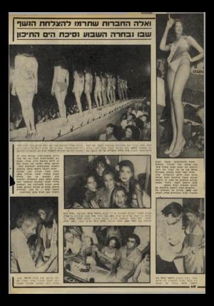 העולם הזה - גליון 2295 - 26 באוגוסט 1981 - עמוד 69 | ואלה החברות שתרמו להצלחת הנשף שבו נבחרה השבוע נסיכת הי התיכון הקהל צופה בביגדי הים המרהיבים שלובשות הבנות. בגדי־הים הם מתוצרת גוטקס, שגס העניקה לבנות צעיפי