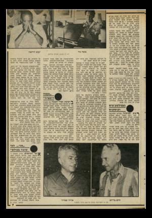 העולם הזה - גליון 2295 - 26 באוגוסט 1981 - עמוד 7 | את היורש. יוסי שריד רמז שאדם מסויים מאוד יבול, לדעתו, לעמוד בראש מיפלגת־העבודה, להבריא אותה ולהצעיד אותה לניצחון בבחירות — גם אם יערכו במועד קרוב. שריד לא