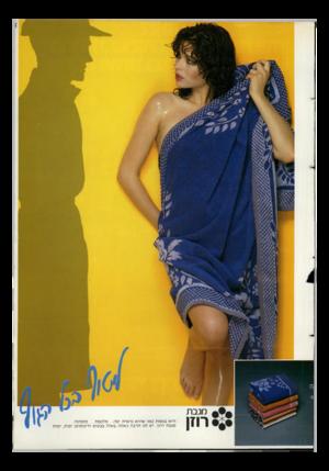 העולם הזה - גליון 2295 - 26 באוגוסט 1981 - עמוד 70 | הי אבאמת כמו שהיא נראית.יפה ...מלטפת ...מזמינה. מגבת רוזן. יש לנו הרבה כאלה. בשלל צבעים ו ד מו מי ם. יפות, יפות.