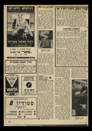 העולם הזה - גליון 2295 - 26 באוגוסט 1981 - עמוד 76 | הרב בדק ומצא ש־חברה־קדישא התייעצה עם הרב עובדיה יוסף, והחליט שלא להתערב. … התחמקותו של איש חברה־קדי- שא, ישראל אלריך, ממתן תשובה ישירה, אם יש בידו פסק־הלכה