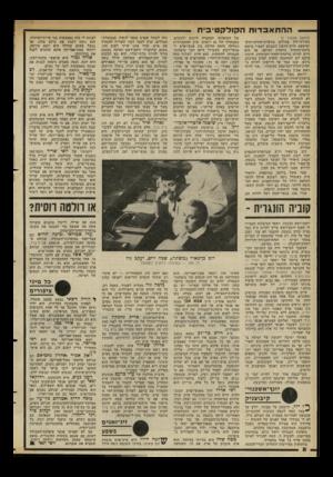 העולם הזה - גליון 2295 - 26 באוגוסט 1981 - עמוד 8 | ההתאב דו ת ה קו ל ק טי בי ת (המשך מעמוד )7 בעורכי־דין פעילים בוועדת־החוקה-חוק- ומישפט. חיים הרצוג התבקש לעמוד בראש סיעת־המערך בוועדת החוקה, אך הוא דרש להיות