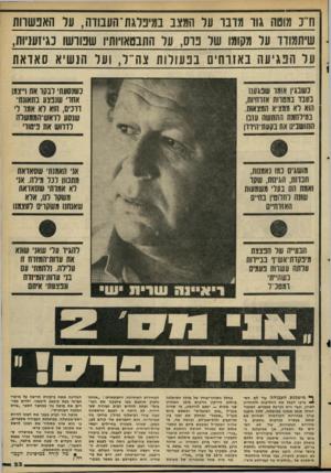 העולם הזה - גליון 2296 - 2 בספטמבר 1981 - עמוד 23 | מוטה גור נמצא בארץ, משקיף על העיר תל־אביב ממרומי הקומה ה־ 14 של בניין ״כור״. … ילדים מכירים את מוטל גור כמחבר הספר ״עזית הכלבה הצנחנית״. מוטה גור הביע בעבר את