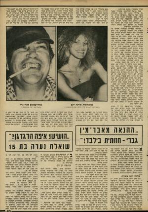העולם הזה - גליון 2296 - 2 בספטמבר 1981 - עמוד 53   זהו ההבדל בין אוננות לבד ובין יחסי מין עם בן־זוג. … האמת היא שההנאה שלי מאיבר מין גברי היא אך ורק חזותית. … ״ שישנן חוברות מין ששימשו ממש כמדריכי מין ולאוו