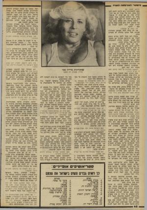 העולם הזה - גליון 2298 - 16 בספטמבר 1981 - עמוד 64   אוננות עוזרת לחיי־מין אצל גברים ונשים. … לא היו להם ילדים בגלל מגע-מיני לא נכון. הם קיימו יחסי- מין ללא חדירה! איך ניתן, לדעתך, להפיץ ידע בקרב הקהל הישראלי כדי