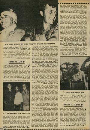 העולם הזה - גליון 2300 - 30 בספטמבר 1981 - עמוד 29 | אחת הדמויות הבולטות ביחידה זו, ואיש־טיפוחם של אריק שרון ומשה דיין, היה בן־קיבוץ בשם מאיר הר־ציון. … הכל היו בטוחים כי מפקדו, אריק שרון, עזר לו לבצע פעולה פרטית
