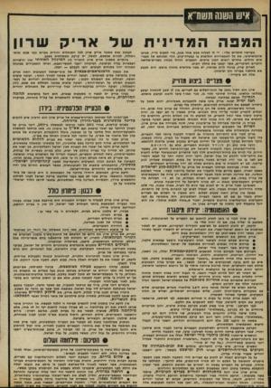 העולם הזה - גליון 2300 - 30 בספטמבר 1981 - עמוד 36 | בעייה זו, שהיתה מטרידה כל שר־ביטחון אחר, אינה מטרידה את אריק שרון. … ״לא יתכן שכל הליכה למקומות אלה תהיה ם רב־הבסעה לעומת זאת מתנגד אריק שרון לכל התנחלות