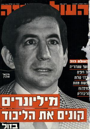 העולם הזה - גליון 2301 - 5 באוקטובר 1981 - עמוד 1 | ז׳ תשרי תשמ״ב5.10.1981 , מיספר