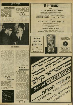 העולם הזה - גליון 2301 - 5 באוקטובר 1981 - עמוד 14 | אלי אלין, תל־אביב חוזרו תבח שו ב ה על תופעת החזרה בתשובה בחוגי הבוהמה ראשית, אני שמה בשבילם ש מצאו לעצמם דרד מסויימת ואמונה אירו ־ כועץר £5$אזוז* £80- צ־ונ 1ת