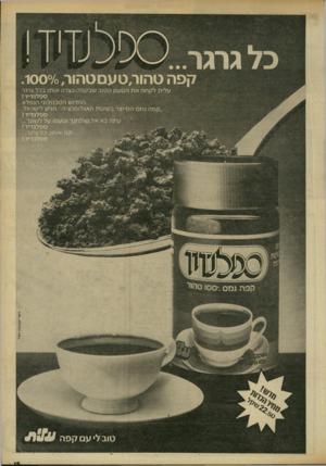העולם הזה - גליון 2301 - 5 באוקטובר 1981 - עמוד 15 | קפה טהור,ט עם טהור 10070 , עלית לקחה את הטעם הטוב שבקפה ונצרה אותו בכל גרגר ספלנדיד ! החדוש הטכנולוגי הנפלא ״קפה נמס המיוצר בשיטת האגלומרציה״ הגיע לישראל. ס פ