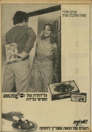 העולם הזה - גליון 2301 - 5 באוקטובר 1981 - עמוד 17 | 7ודם תגידי שאת אוהבת אותי. טל־ארויו רגעים של הנאה שצריך