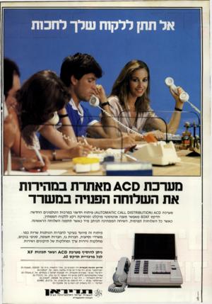 העולם הזה - גליון 2301 - 5 באוקטובר 1981 - עמוד 2 | אל תתו ללקוח שלך לחכות מערכת 400 מאתרת במהירות את השלוחה הפנויה במשרד מערכת 1( ^ 00 וז 0ו 7ט 8ו 578 וס _ 1_1ג0 0 /ו\/1£7ו 7 0ט^) פיתוח חדשני במרכזת הטלפונים