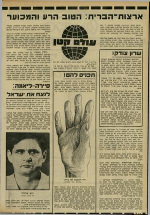 העולם הזה - גליון 2301 - 5 באוקטובר 1981 - עמוד 20 | אר צו ת ה ברי ת: ה טו ב הר עוה מכו ער פרשת מטוסי האייוואקס העמידה במיבחן די קשה את תיפקודה של המערכת הפוליטית האמריקאית. העוב דה שמדינה קטנה כמו ישראל, מסוגלת
