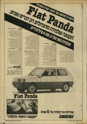 העולם הזה - גליון 2301 - 5 באוקטובר 1981 - עמוד 21 | ״פנדה״ -הבטיחות של הגדולים ״פנדה״ — המקום של הגדולים ״פי א ט פנדה״ הי א יותר מאשר עוד מכוני ת חדשה. זו הי מכוני ת צעירה המב שרת עידן חדש. עידן של מכוניו ת
