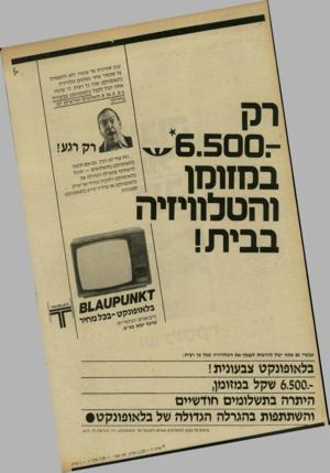 העולם הזה - גליון 2301 - 5 באוקטובר 1981 - עמוד 26 | 6.500 -א הבל• גם ב מ!ו מן והט לוויזי ה ב בי ת! בהשלר מי ס י^דולה של^לאופונקט ולזכות בווידיאו־בלאופונקט או ברדיו־טייפ , למכונית. בלאופונקט-בבל מחיר היבואנים