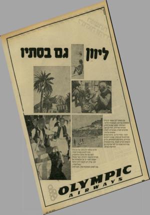 העולם הזה - גליון 2301 - 5 באוקטובר 1981 - עמוד 30 | גם בשחור־לבן אפשר להבחין ן בקסמיה של יוון, הצבעונית כל־כך. האנשים -מלאי שמחת־חיים, מכניסי אורחים, בעלי לב־חם. אוהבים לארח, מאושרים לשמח, שופעים עליזות. הנוף ־