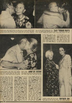 העולם הזה - גליון 2301 - 5 באוקטובר 1981 - עמוד 33 | פיקוח מאחור* הגב שרה סלע שקיבלת את פני האורחים בנשיקות וחיבוקים עזים, מתנשקת עם ישראל פולק שבא למסיבה כמכון. הלחות הגבוהה הרטיבה את הפיסאות והאורחים העדיפו