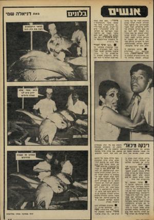 העולם הזה - גליון 2301 - 5 באוקטובר 1981 - עמוד 35 | אנשינו עיתונות למרד של בני עדות- המיזרח. עומדת לערוך בקרוב שביתת־רעב מול אולפני הטל וויזיה בירושלים. חברי הקבו צה תבעו מעורכי תוכניות שו נות לאפשר להם לומר את
