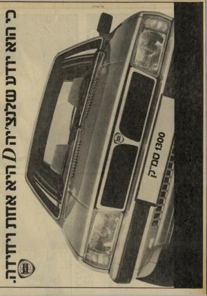 העולם הזה - גליון 2301 - 5 באוקטובר 1981 - עמוד 36 |