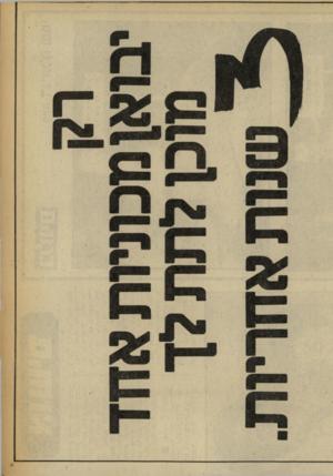 העולם הזה - גליון 2301 - 5 באוקטובר 1981 - עמוד 37 |