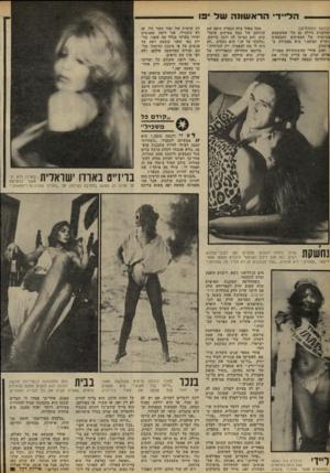 העולם הזה - גליון 2301 - 5 באוקטובר 1981 - עמוד 41 | הל״דהרא שונ ה עול 10 (המשך מעמוד• )39 שחקנית גדולה גם בלי שאשתמש במיטות של המפיקים והבמאים כקרש קפיצה,״ היא מצהירה ב ביטחון. ואכן, אחרי שהשתחררה מצה״ל, ארזה