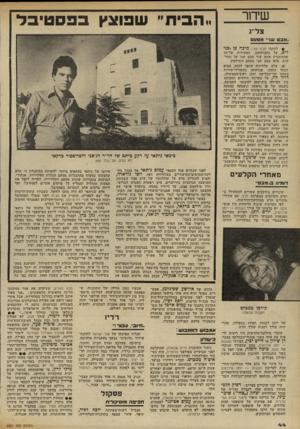 העולם הזה - גליון 2301 - 5 באוקטובר 1981 - עמוד 45 | שידור צ ל ״ג !והבית״ שפוצץ בפס טי ב ל ,.מבט ש1י״ ? 1טעם מיכה פן וכני י• לכתבי מבט שני, לי ס, על כתבותיהם, המעידות על־כך שהתוכנית אינה עוד מבט שני על החדשות,