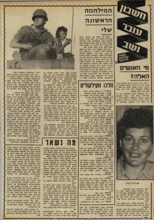 העולם הזה - גליון 2301 - 5 באוקטובר 1981 - עמוד 47 | המ>לחמה הראשונה שלי מי האנשים האלה? לפני שנים הייתי גם אני בתנועת נוער. שרתי שירים רוסיים, יצאתי למסעות במידבר יהודה, נשאתי תרמיל על שבם והלכתי להגשמה• אני
