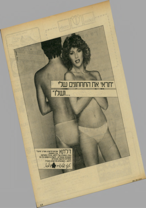 העולם הזה - גליון 2301 - 5 באוקטובר 1981 - עמוד 48 | 11111 שניהם חד שים. מסריג ״סינגל * עדין ואופנתי. בטיב ה מ עול ה של דל תא. בגזרה מח מי א ה . ובצבעים אופנתיים. ל ה שיג בר ש תו תכל -בו ובחנויות הלבשה מובחרות.