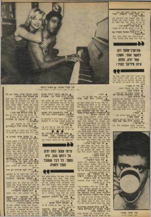העולם הזה - גליון 2301 - 5 באוקטובר 1981 - עמוד 52 | לנידיורק, אעבוד, אפתח עסק טוב. • אתה מובן כשביל כסף ץ להפסיק לשיר אני מוכן להפסיק לשיר ערב־ערב. אני רוצה לשיר פעמיים בשנה, עם תזמורת של 30—20 נגנים, וזהו. אבל