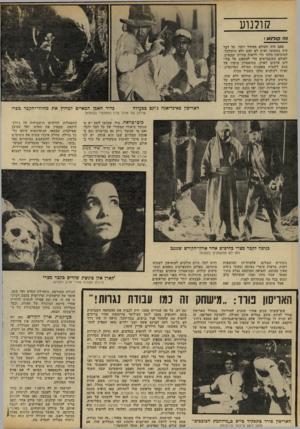 העולם הזה - גליון 2301 - 5 באוקטובר 1981 - עמוד 53 | קולנוע ז ה קולנזע ! פעם היה העולם מסודר יותר. כל דבר היה במקומו ואיש לא תהה ולא התבלבל. למוסיאון הלכו כדי לראות צורות וצבעים, לאולם הקונצרטים כדי להתענג על צלי