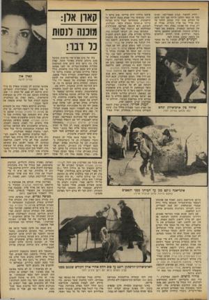 העולם הזה - גליון 2301 - 5 באוקטובר 1981 - עמוד 54 | חזרה לסיפור. הביון האמריקאי׳ שהיה כבר אז קנאי ותתכן ודוחף אפו לכל הינד, של העולם, אינו יכול, כמובן, לוותר על נשק אדיר כמו ארון הקודש, אפילו זה רק עניין של