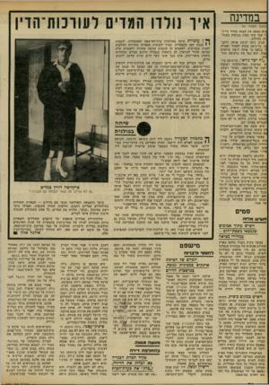 העולם הזה - גליון 2301 - 5 באוקטובר 1981 - עמוד 57 | במדינה המשך מעמוד )41 היא מצאה את עצמה בחדר מליב־ך שבו שתי ספות מנוסות בשמי- :ות כחולות. שגיב ניסה לנשק אותה ולחב־ ;ה• בריגיטה צעדה לאחור ואמרה !ו בכעס כי אינה