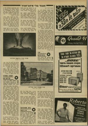 העולם הזה - גליון 2301 - 5 באוקטובר 1981 - עמוד 59 | ״ ״ ו אג 1ר 1ל מיזוג־ אוויר (המשך מעמוד )57 הבנין המקורי מהמאה ה־ , 19ש אליו נוספו, במשך השנים, אגפים נוספים. את הפסטיבל מנהלת קרן ציבורית, אך העדיפות לניהולו