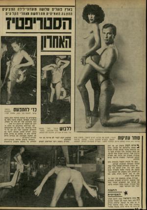 העולם הזה - גליון 2301 - 5 באוקטובר 1981 - עמוד 61 | בארץ פועלים שלושה מועדוני־לילה תמ ציווי ההצגה האמיתית גת והשה מאחזי הקלעים הסטריפטיז שוחד כדי להתפשט שיער, לובשת בגד נוצץ, שאותו תסיר. המופע לפני ל ל 1 0גרגורי