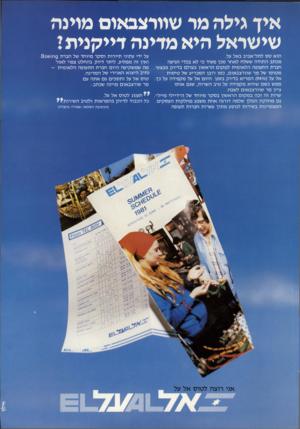 העולם הזה - גליון 2301 - 5 באוקטובר 1981 - עמוד 66 | איד גילה מר שוורצבאום מוינה שישראל היא מדינה דייקנית ן על ידי עתוני תיירות וסקר מיוחד של חברת 9ח! . 806 הוא טס לתל־אביב באל על. ואין זה מפתיע. ליתר דיוק בהחלט
