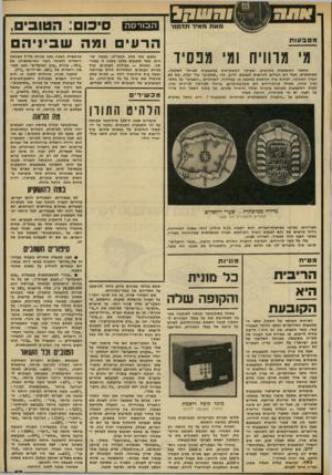 העולם הזה - גליון 2301 - 5 באוקטובר 1981 - עמוד 69 | מ טב עו ת מ׳ מווויח ומי מפסיד אספני המטבעות בתחביב, ובעיקר המשקיעים במטבעות לצורכי השקעה, מאוכזבים. אבל הם יכולים להרשות לעצמם. לרוב, מה ״שתקוע״ עוד יעלה, אם