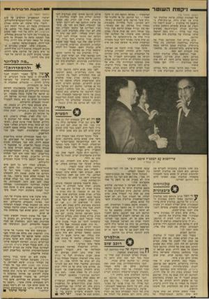 העולם הזה - גליון 2301 - 5 באוקטובר 1981 - עמוד 74 | — ניקמדו ה שו ט ר (המשך מעמוד ) 10 של האשמות כבדות. פרשת סגלוביץ הס עירה את הארץ כולה. אב־בית־הדין ב־מישפטו של סגלוביץ — שנגע ליחסיו של הקצין עם אנשים מהעולם