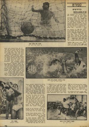 העולם הזה - גליון 2301 - 5 באוקטובר 1981 - עמוד 75 | ספורט כ דו רומ ים ?זר״ת טבעו! אדובוז שופט המישחק שרק והשחקנים יצאו בשחיה מהירה אל מרכז הבריכה, לשם השליך השופט את הכדור. ראשון נגע בכדור שחקן גיבעת־חיים ניר