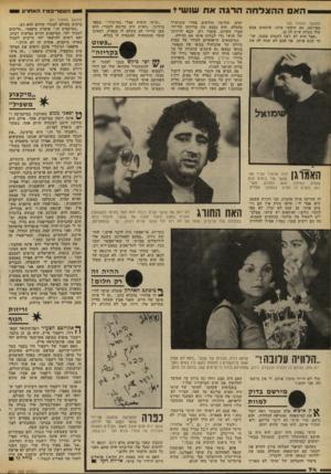 העולם הזה - גליון 2301 - 5 באוקטובר 1981 - עמוד 76 | האסהתאדתההרגהאת שנשי? (המשך מעמוד )43 מפורסם, ד,ם חיפשו אותו. פיתאום אמא שיו 1זכרד, ישיש יה בן. ״אבי הוא לא רצה לשמוע ממנה. שר שי שנא אותה. אף פעם לא ישכח לה