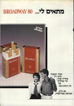 העולם הזה - גליון 2301 - 5 באוקטובר 1981 - עמוד 77 | מתאים לי תמיד חשבתי שיש רק סיגריה אחת - עד שגיליתי \¥ 80ס^880 80מ״מ, תערובת