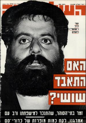 העולם הזה - גליון 2301 - 5 באוקטובר 1981 - עמוד 78 | ז׳ ת שרי ת שמ״ב5.10.1981 , מיססר