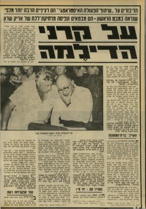 העולם הזה - גליון 2301 - 5 באוקטובר 1981 - עמוד 8 | הדיבורים על ״שיתוף־הפעולה האיסטראטגי׳ הם רציניים הרבה יותר מכפי שנואה במבט הראשון־ הם מבטאים הפיסה מדחיקת־לכת של אריק שרון יצטרך האדיב לבחור בין שתי אפשרו יות