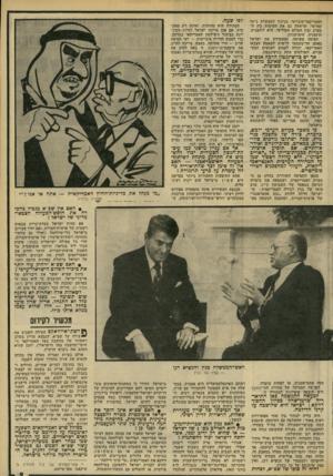 העולם הזה - גליון 2301 - 5 באוקטובר 1981 - עמוד 9 | האמריקאי־סובייטי, בניגוד לממשלת ג׳ימי קארטר, שראתה גם את העימות בין ה מערב ובין העולם השלישי. היא לוחמנית, תוקפנית, חימושנית. תפיסה פשוטה, המעמידה את ישראל