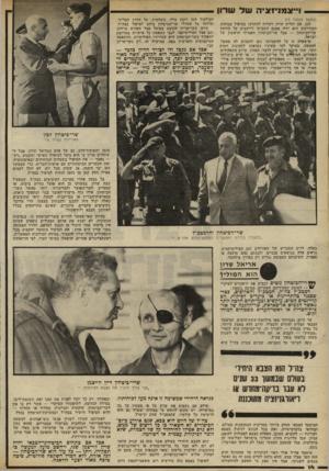 העולם הזה - גליון 2302 - 11 באוקטובר 1981 - עמוד 14 | ו״צמנידציה של שרון (המשך מעמוד )13 לכן, אם יחליט שרון ויצליח להתרכז בטיפול בכוחות המזויינים הוא יה״ה אמנם השביעי ליושבים על כורסת שר־הביטחון — אבל שר־הביטחון