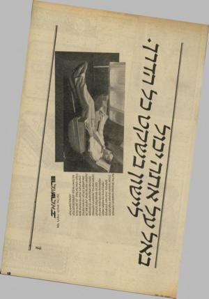 העולם הזה - גליון 2302 - 11 באוקטובר 1981 - עמוד 15 | ה מחלק ה הראשונה ב מ טו סי אל על הי תהת מיד ה מ קו םהטב עי עבורך ן בטיסותיך המרובות. ב טי סתך הבאה תמצא בה פינו ק נוס ף : בורסת שינה חדי שהש הו ת קנ ה לנוחותך