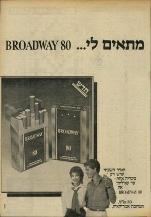 העולם הזה - גליון 2302 - 11 באוקטובר 1981 - עמוד 17 | תמיד חשבתי שיש רק סיגריה אחת - עד שגיליתי 80מ״מ, תערובת
