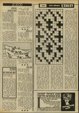 העולם הזה - גליון 2302 - 11 באוקטובר 1981 - עמוד 18 | ז 1שנץ העול הז ה מכחבים 2301 (המשך מעמוד ) 16 (״מעגל הגיר הלונדוני״, העום הזה )2300 מאוזן : ) 1שלוות נפש מוחלטת ; )5רצועת הגנה בדרום הארץ שהתמוטטה לפני 8שנים ;